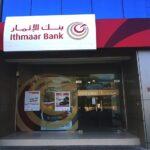 مواعيد عمل بنك الإثمار في البحرين