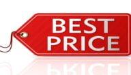 كيف اعرف سعر المنتج