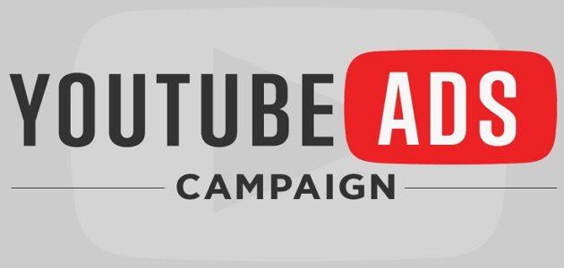كيف أستهدف عملاء جدد بحملة إعلانية على اليوتيوب لمنتجي