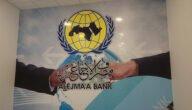 مواعيد عمل مصرف الإجماع العربي في ليبيا
