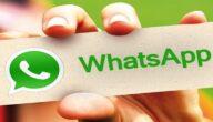 شرح عمل حملة إعلانية لمنتج عبر واتس اب