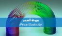 حساب مرونة الطلب السعرية