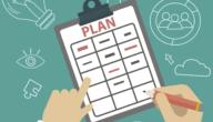 كيفية عمل واعداد خطة عمل ناجحة من الألف للياء